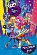 куклы My Little Pony купить Украина